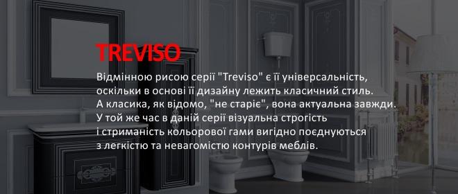 2. TREVISO